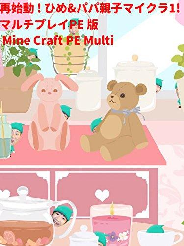 ビデオクリップ: 再始動 ! ひめ&パパ親子マイクラ1! マルチプレイPE 版 Mine Craft PE Multi