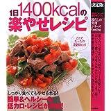 決定版 1日1400kcalの楽やせレシピ (暮らしの実用シリーズ)