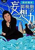 関根勤の妄想力 南へ[DVD]