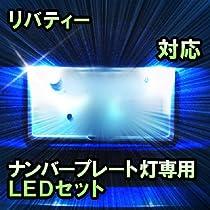 LEDナンバープレート用ランプ 日産 リバティー 対応 セット