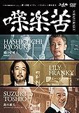 橋口亮輔×リリー・フランキー×鈴木敏夫 喋楽苦~SHABERAKU[DVD]