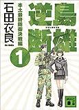 逆島断雄 本土最終防衛決戦編1 (講談社文庫)