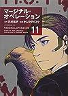マージナル・オペレーション 第11巻