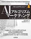 AIアルゴリズムマーケティング 自動化のための機械学習/経済モデル、ベス トプラクティス、アーキテクチャ impress top gearシリーズ