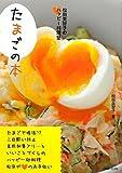 たまごの本―松田美智子のハッピー料理塾