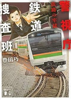 警視庁鉄道捜査班 鉄路の牢獄 (講談社文庫)