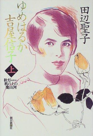 ゆめはるか吉屋信子―秋灯机の上の幾山河 (上)の詳細を見る