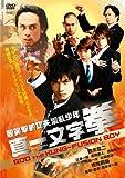 Neo Actionシリーズ 真一文字 拳 [DVD]