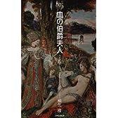 血の伯爵夫人―エリザベート・バートリ (桐生操文庫)