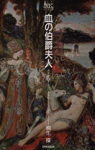血の伯爵夫人―エリザベート・バートリ (桐生操文庫)の詳細を見る