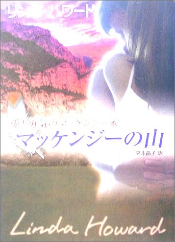 マッケンジーの山 (MIRA文庫)の詳細を見る