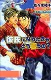 彼氏になりたきゃどう言うの? / 佐々木 禎子 のシリーズ情報を見る