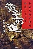 黄土の道―中華人民共和国獄中二十六年