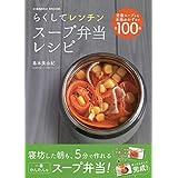 らくしてレンチン スープ弁当レシピ (COSMIC MOOK)