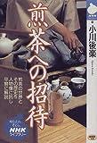 煎茶への招待 (NHKライブラリー)
