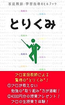 [家庭教師・学習指導のヒルブック]の「とりくみ」: 授業4000円分プレゼント!