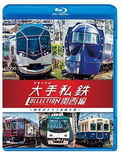 列車大行進 大手私鉄コレクション 関西編 個性派そろう私鉄王国 【Blu-ray Disc】