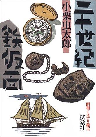 昭和ミステリ秘宝 二十世紀鉄仮面 (扶桑社文庫)の詳細を見る