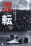 流転。―F1ジャパン・グランプリ1976