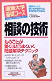 通勤大学基礎コース 相談の技術 (通勤大学文庫)