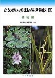 ため池と水田の生き物図鑑 (植物編)