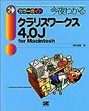 今夜わかるクラリスワークス4.0J for Macintoshカラーガイド