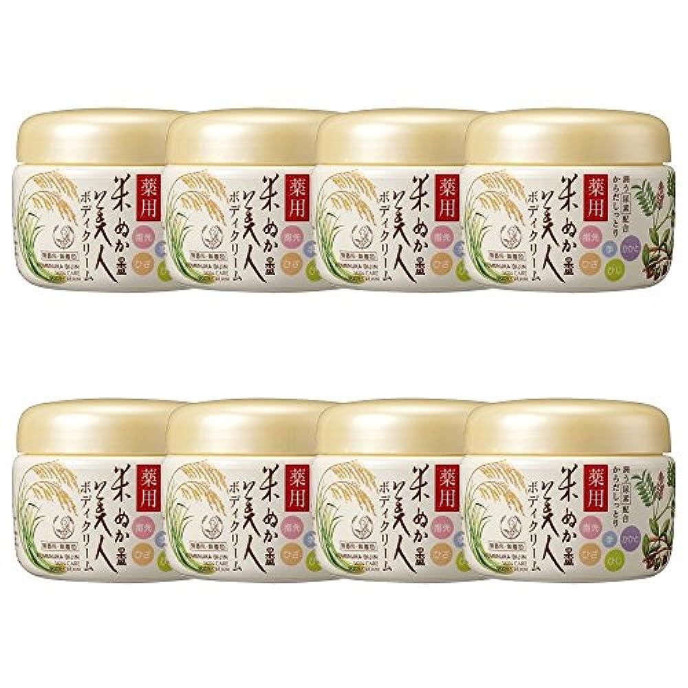 スワップ普通に楽観【セット】米ぬか美人 薬用ボディクリーム 140g ×8個