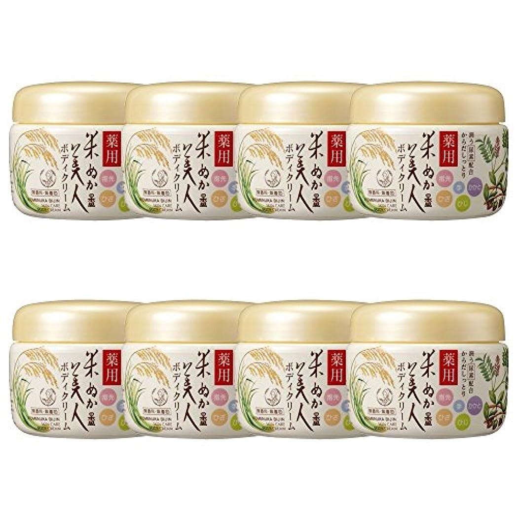 血色の良いマチュピチュ満員【セット】米ぬか美人 薬用ボディクリーム 140g ×8個