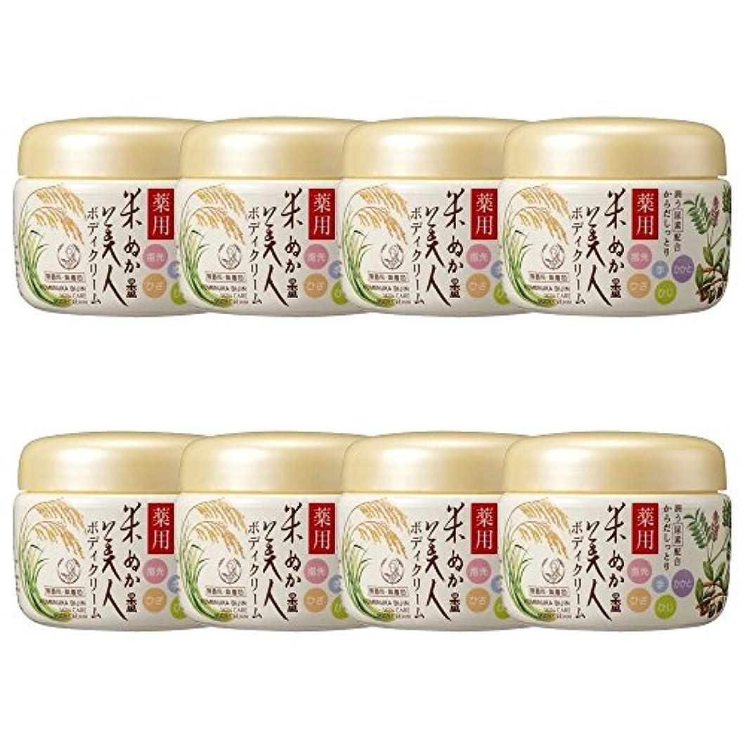 遡る月曜輸血【セット】米ぬか美人 薬用ボディクリーム 140g ×8個