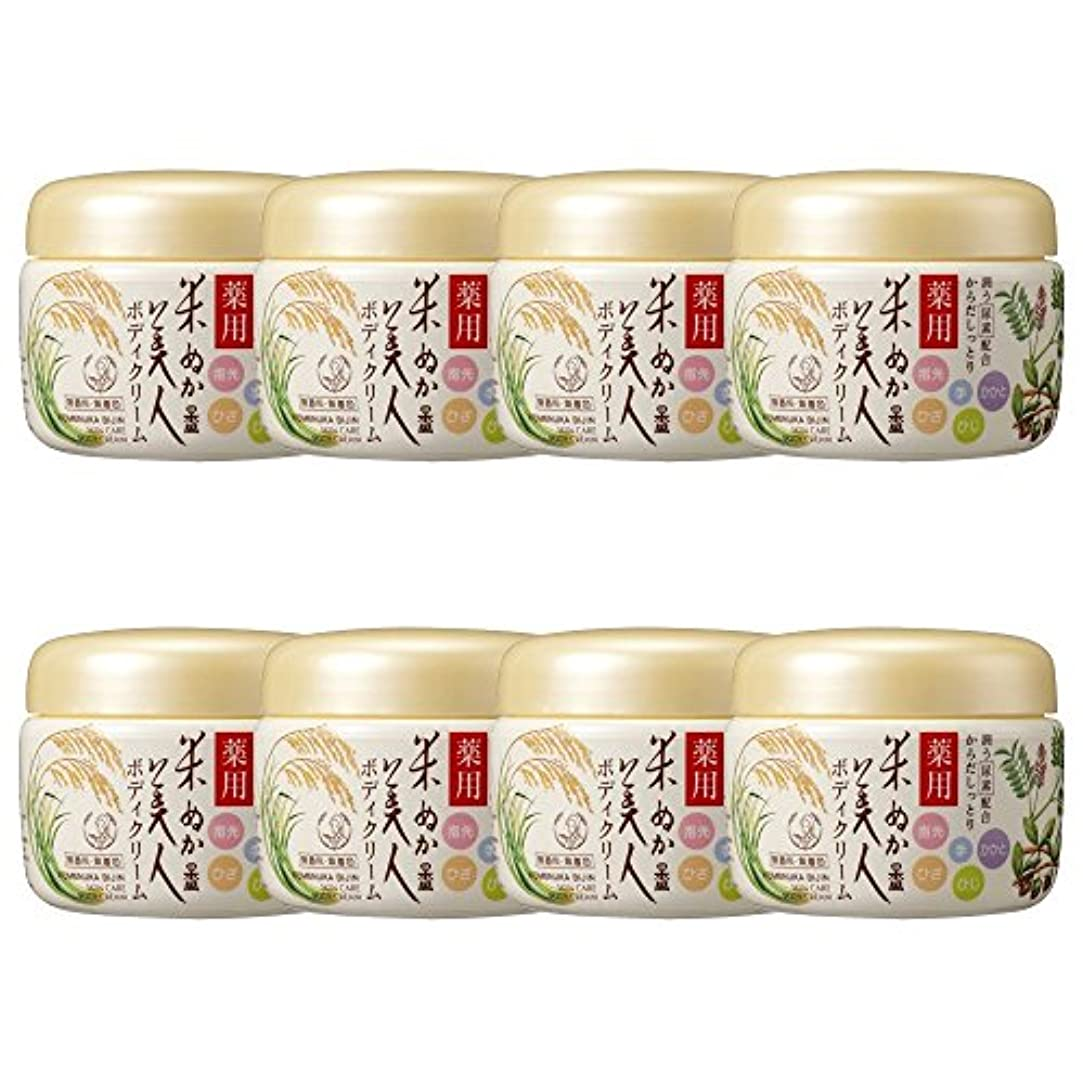 想像力豊かなシール記憶に残る【セット】米ぬか美人 薬用ボディクリーム 140g ×8個