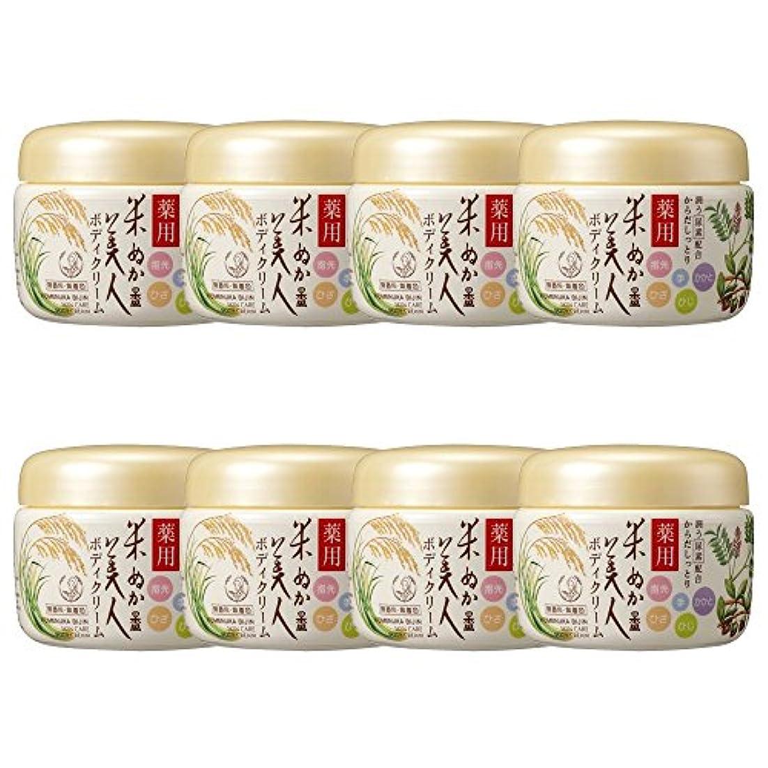 台風異常効率的に【セット】米ぬか美人 薬用ボディクリーム 140g ×8個