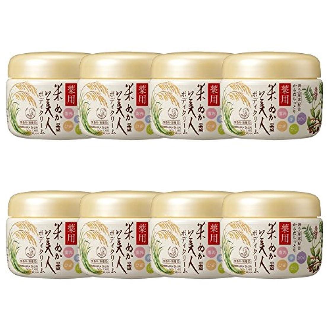 めったにピクニックスーパー【セット】米ぬか美人 薬用ボディクリーム 140g ×8個
