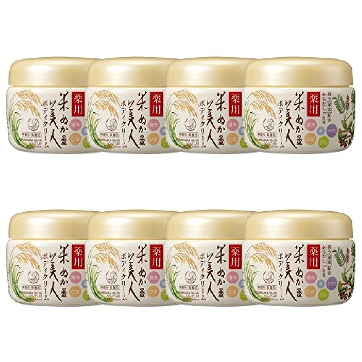 気分が悪いコントロール見出し【セット】米ぬか美人 薬用ボディクリーム 140g ×8個