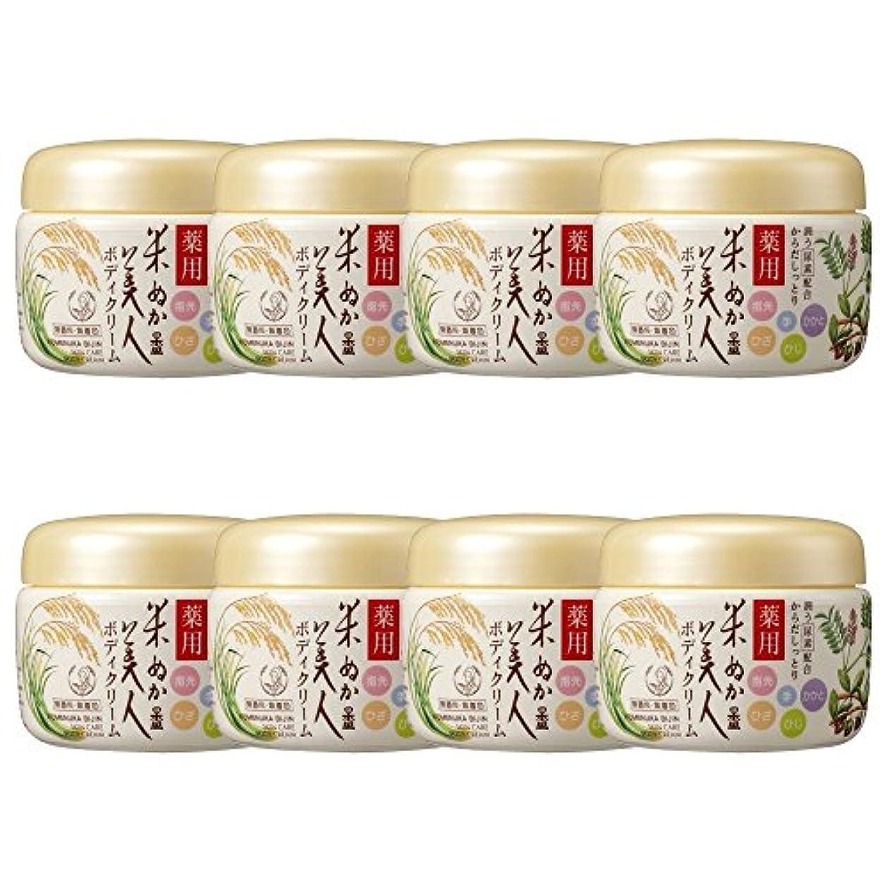 料理をする質量植物の【セット】米ぬか美人 薬用ボディクリーム 140g ×8個