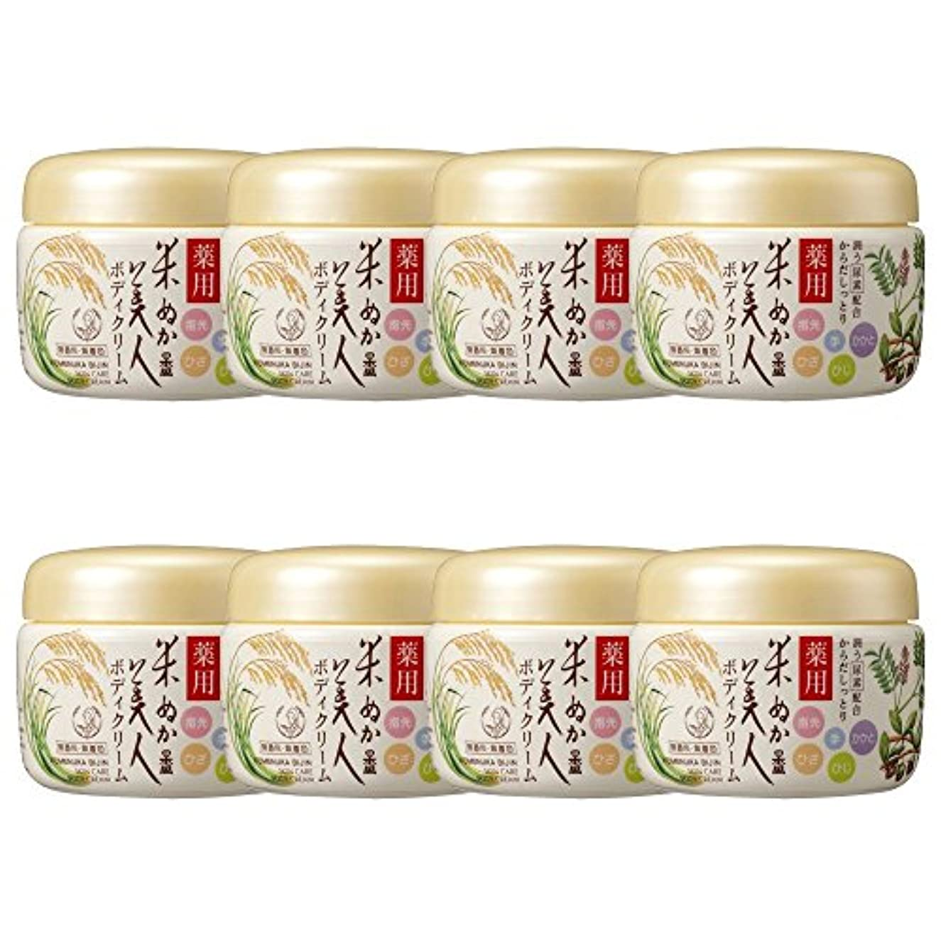 軍団興奮する移行する【セット】米ぬか美人 薬用ボディクリーム 140g ×8個