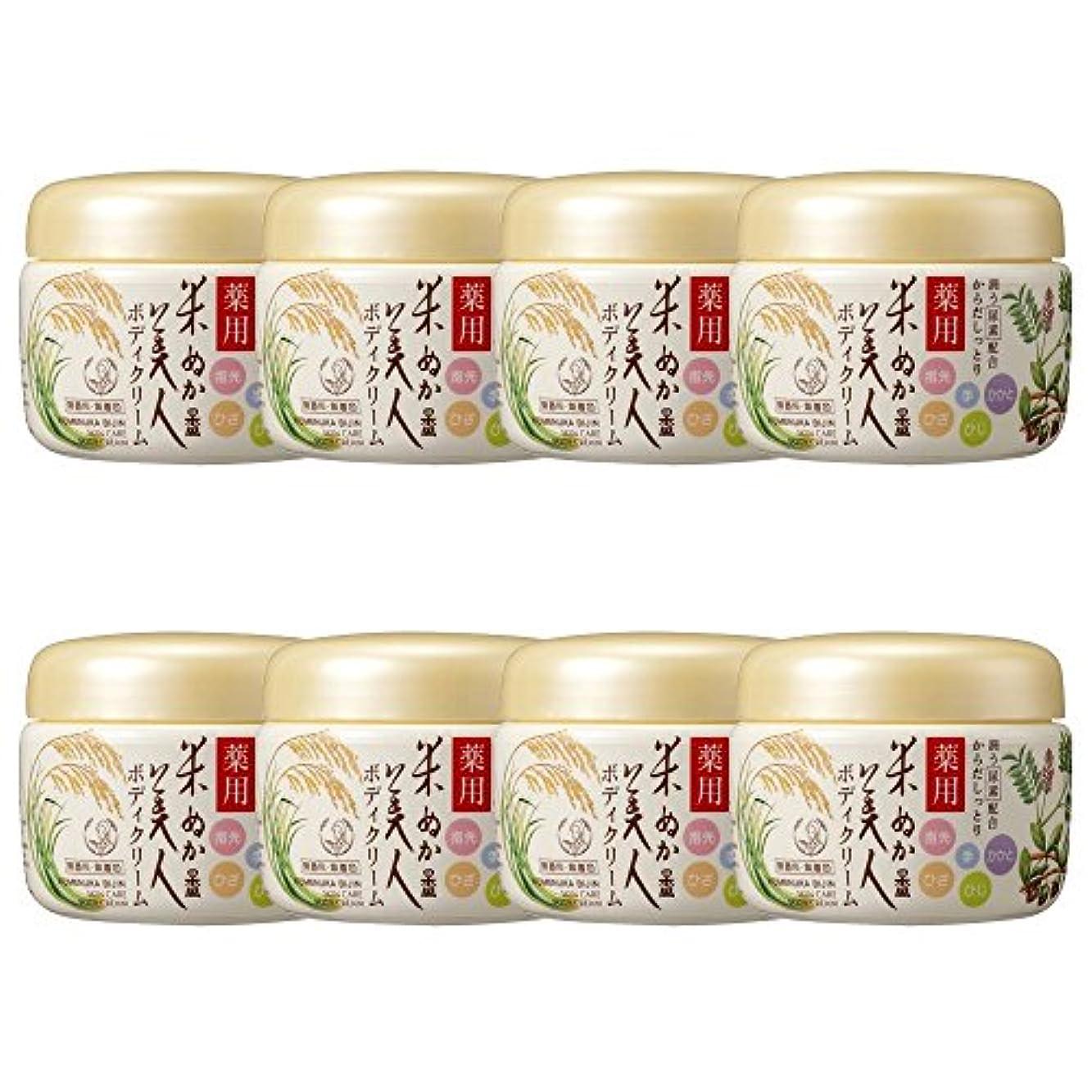 一回水曜日ハンマー【セット】米ぬか美人 薬用ボディクリーム 140g ×8個