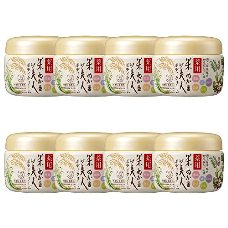 ええタイト勇敢な【セット】米ぬか美人 薬用ボディクリーム 140g ×8個