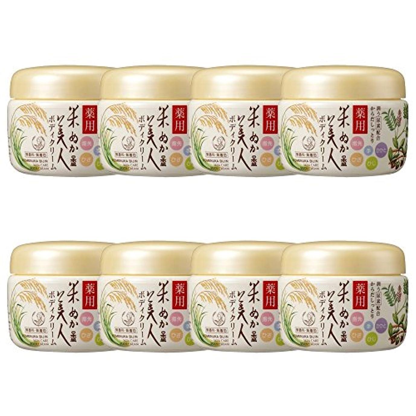 ピービッシュ治世無声で【セット】米ぬか美人 薬用ボディクリーム 140g ×8個