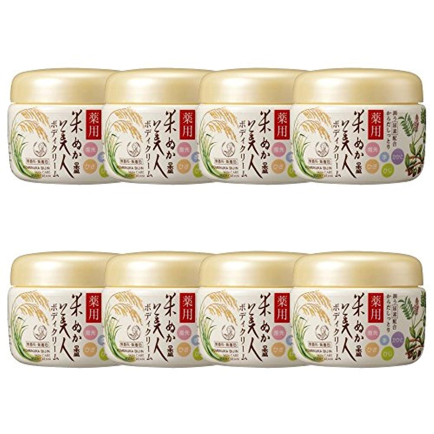 キー寛容な複製する【セット】米ぬか美人 薬用ボディクリーム 140g ×8個