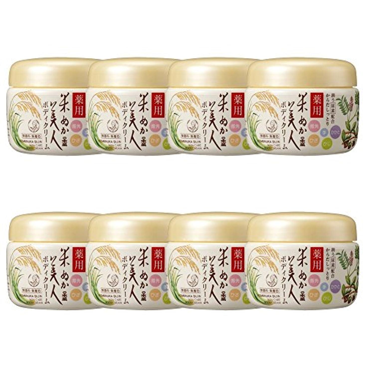さまよう軽く誘発する【セット】米ぬか美人 薬用ボディクリーム 140g ×8個