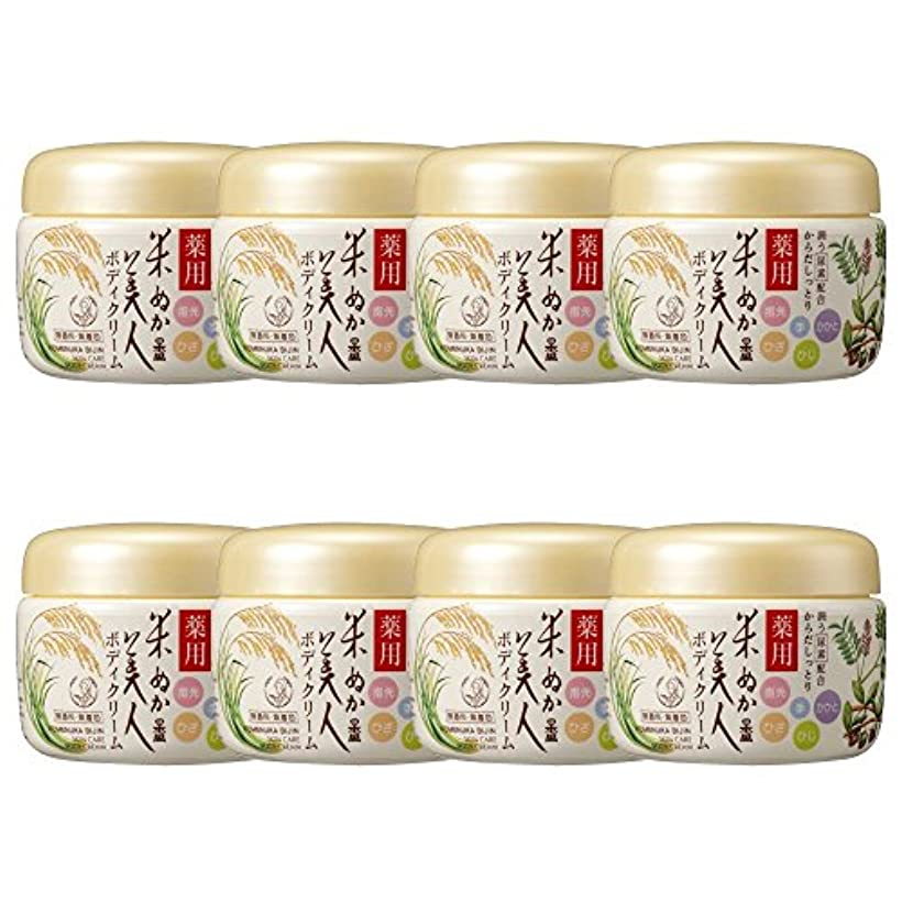 半円去るデコレーション【セット】米ぬか美人 薬用ボディクリーム 140g ×8個
