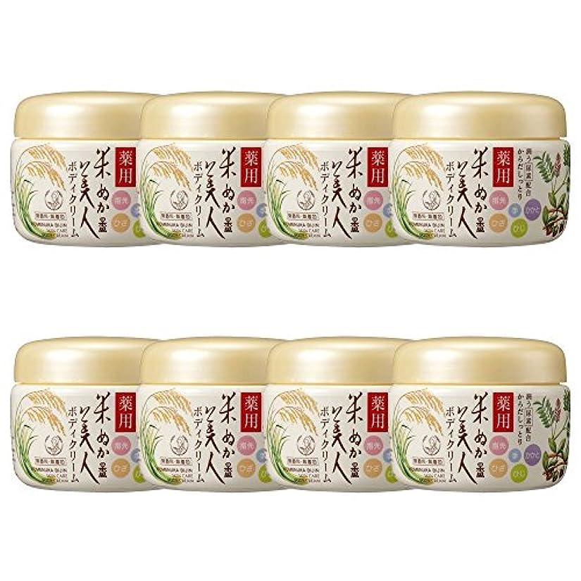 競争力のある放棄忘れっぽい【セット】米ぬか美人 薬用ボディクリーム 140g ×8個