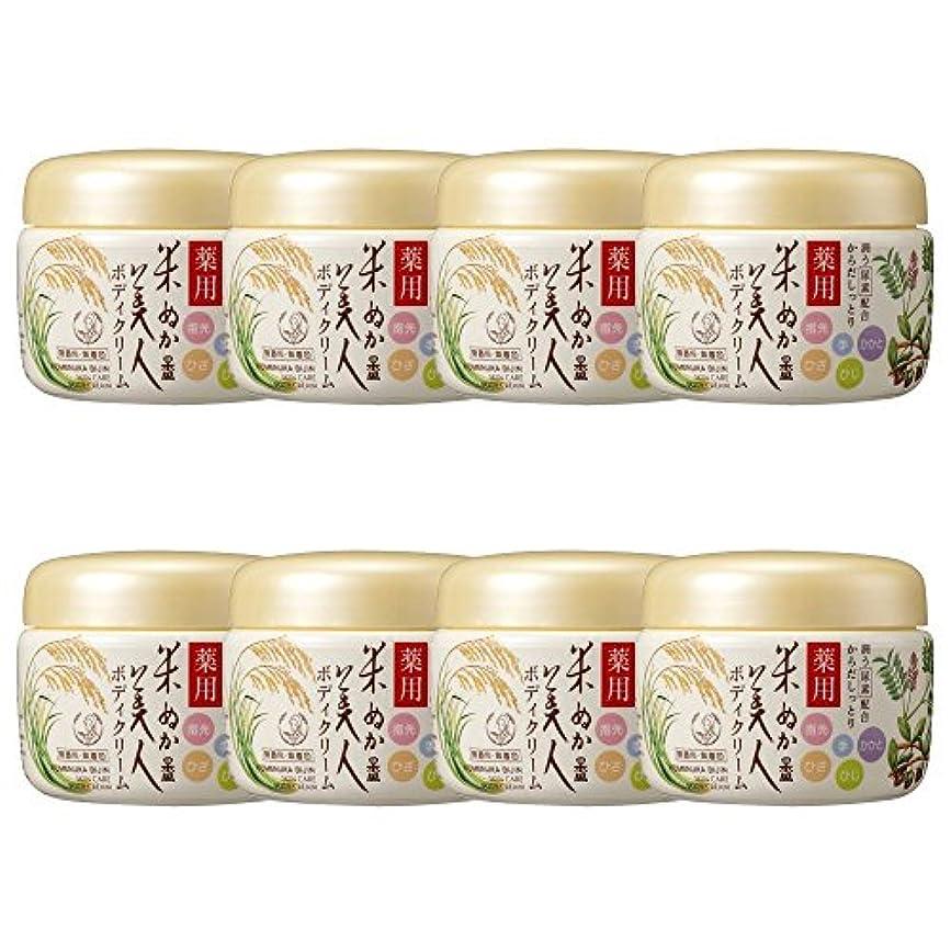 霊蓋調停者【セット】米ぬか美人 薬用ボディクリーム 140g ×8個