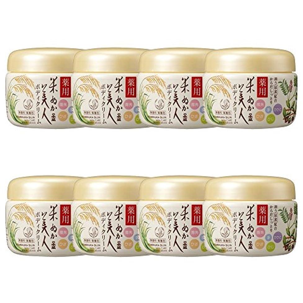 【セット】米ぬか美人 薬用ボディクリーム 140g ×8個