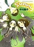 sunny (ヤングキングコミックス)