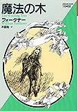 魔法の木 (福武文庫)