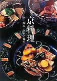 京料理—樂に盛る・永樂に盛る