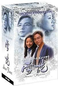 雪花(ゆきはな) ~snow flower~ DVD-BOX