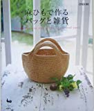 麻ひもで作るバッグと雑貨 画像