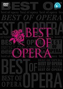 ベスト・オブ・オペラ [DVD]